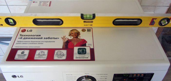 Как подключить стиральную машину | Как выровнять стиральную машину