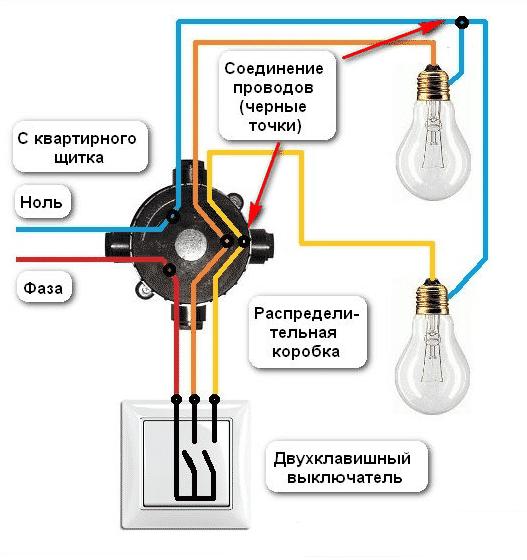 Схема подключения двухклавишного выключателя | Выбор и установка розеток и выключателей