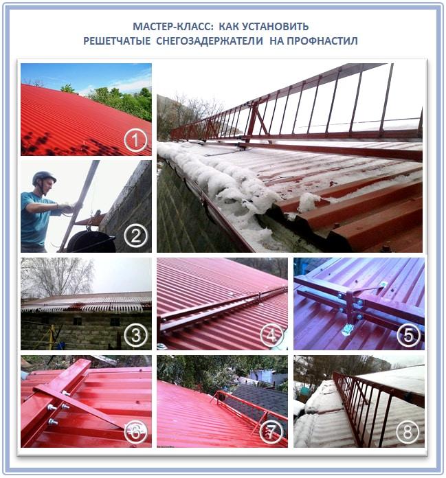 Монтаж решетчатых снегозадержателей на профнастил