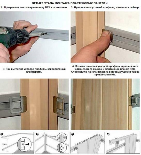 Инструкция по монтажу пластиковых панелей