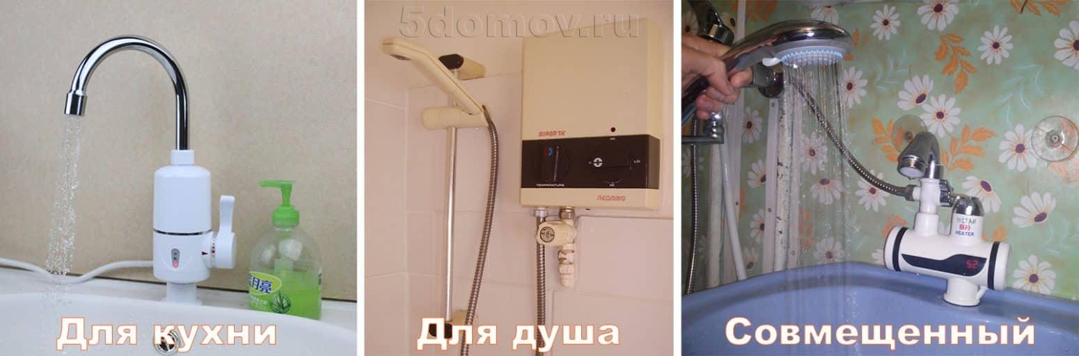 Как выбрать проточный водонагреватель | Какой водонагреватель лучше: проточный или накопительный