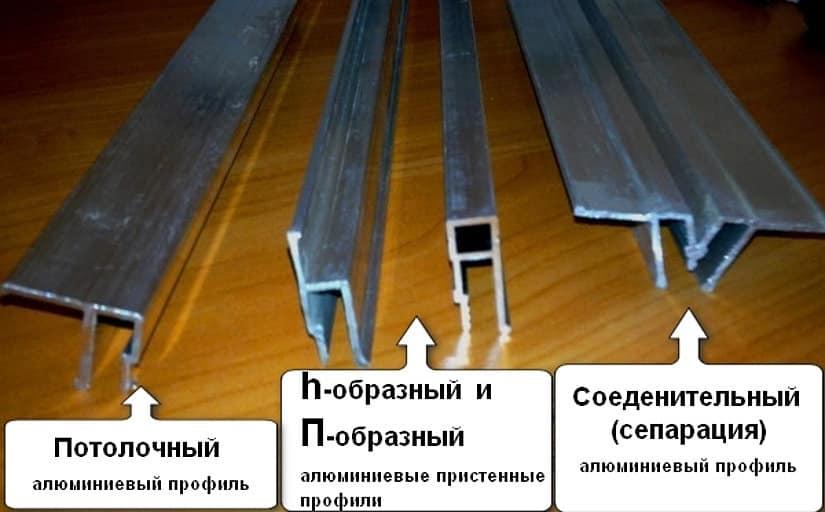 Влияние профиля на высоту натяжного потолка | На сколько опускается натяжной потолок, как уменьшить его высоту